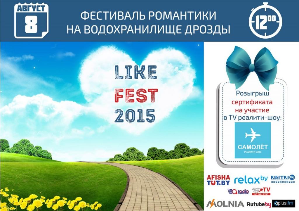 молодежный фестиваль LikeFest2015